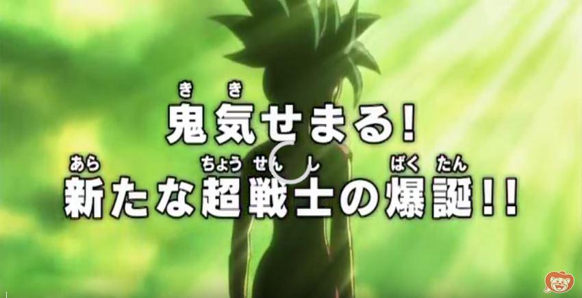 【ドラゴンボール超11/5放送】第114話「鬼気せまる!新たな超戦士の爆誕!!」