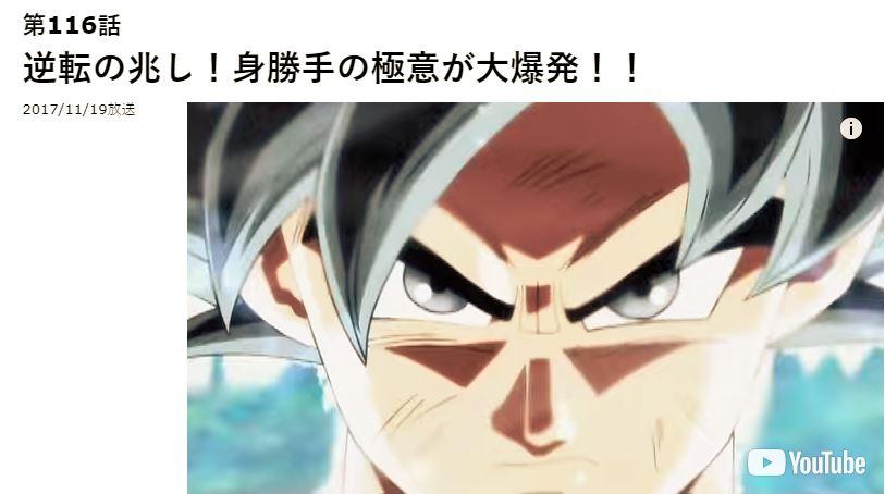 【ドラゴンボール超11/19放送】第116話「逆転の兆し!身勝手の極意が大爆発!!」