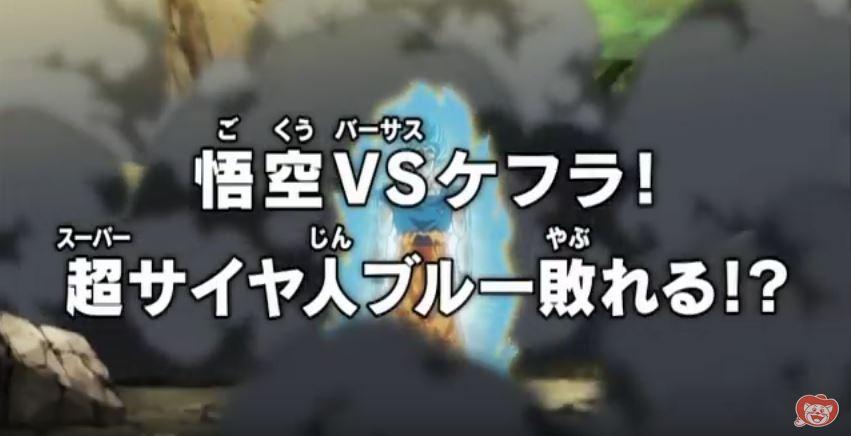 【ドラゴンボール超11/12放送】第115話「悟空VSケフラ!超サイヤ人ブルー敗れる!?」