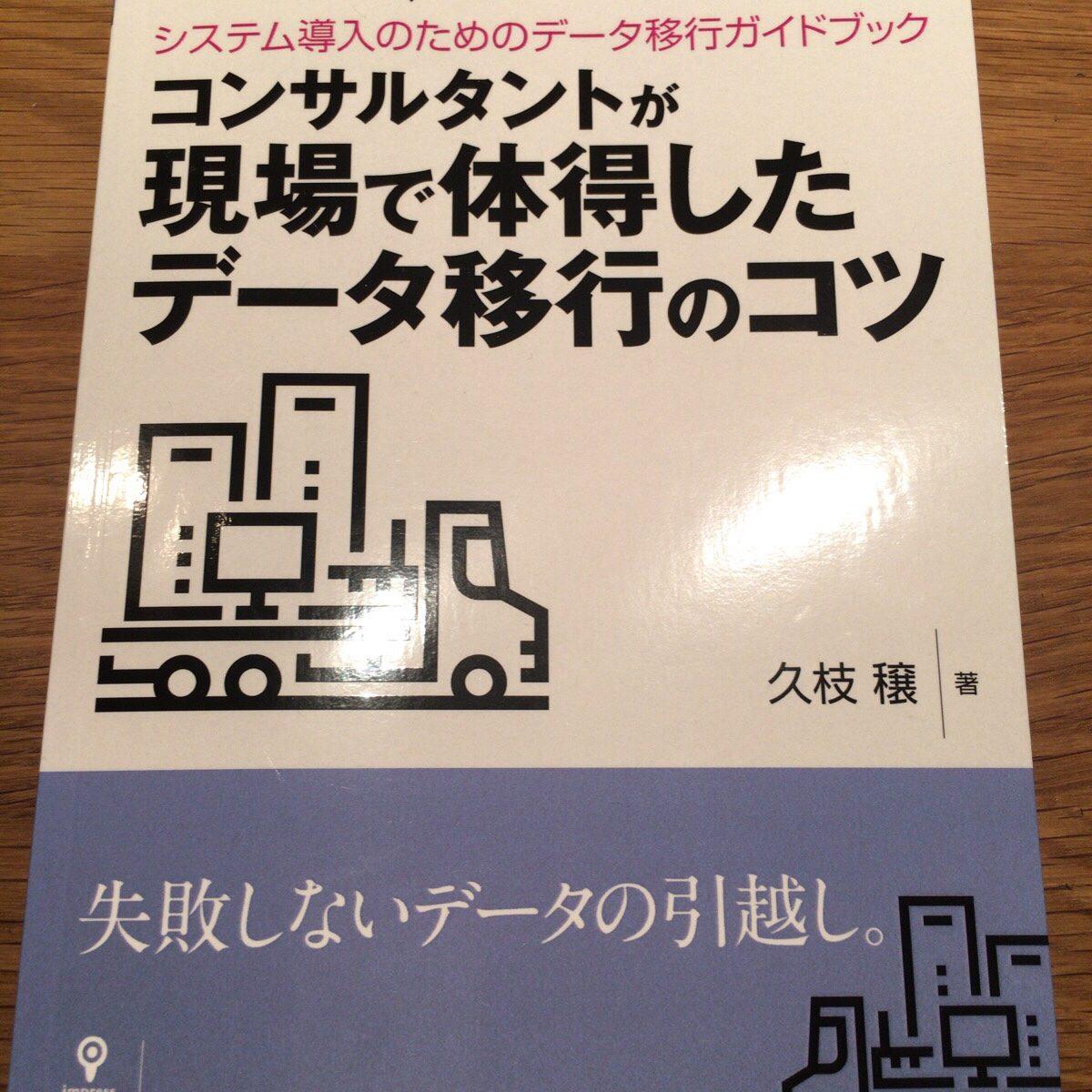 Kindle配信開始!「システム導入のためのデータ移行ガイドブック―コンサルタントが現場で体得したデータ移行のコツ」