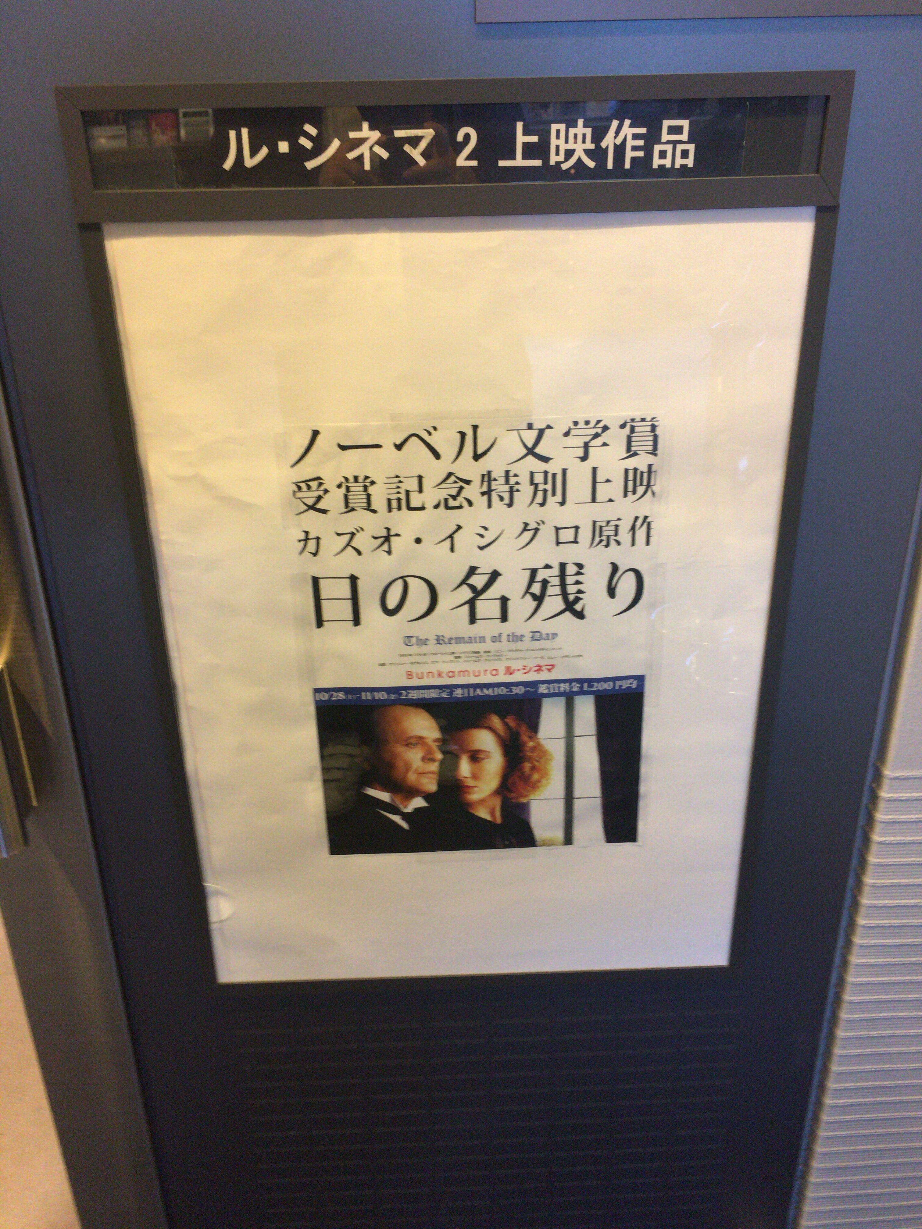 カズオ・イシグロ「日の名残り」11/3まで渋谷Bunkamuraで上映中