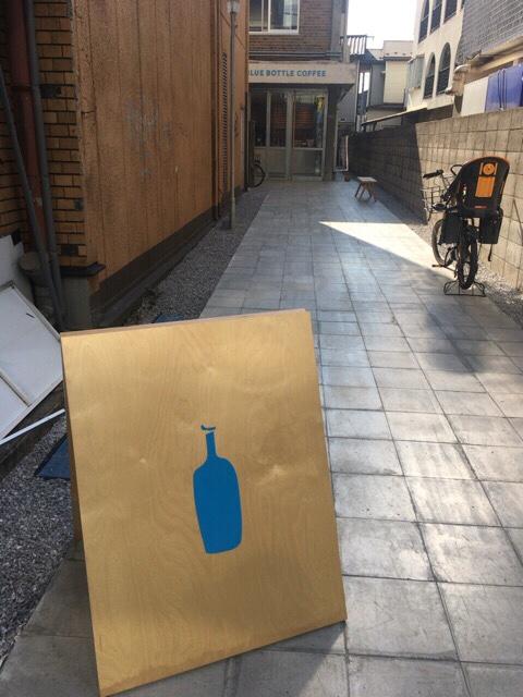 三軒茶屋路地裏のブルーボトルコーヒー