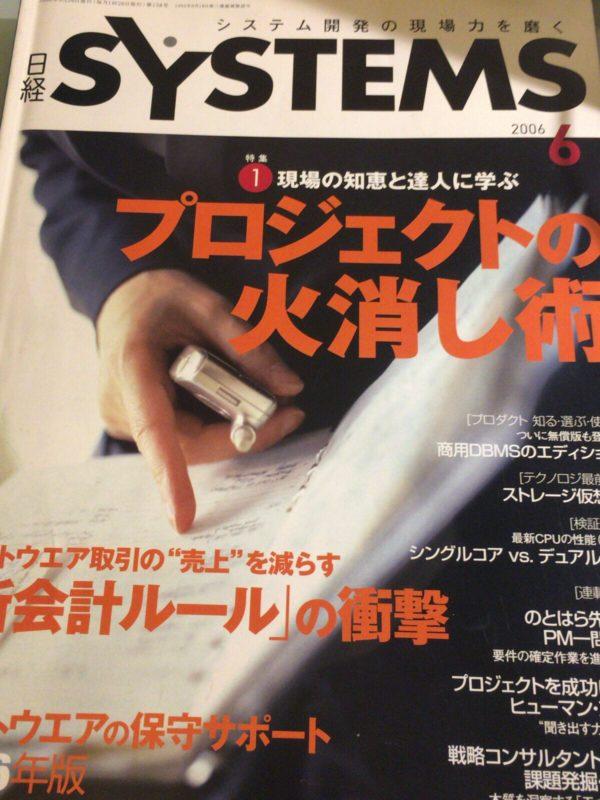 【記事紹介】プロジェクトの火消し術