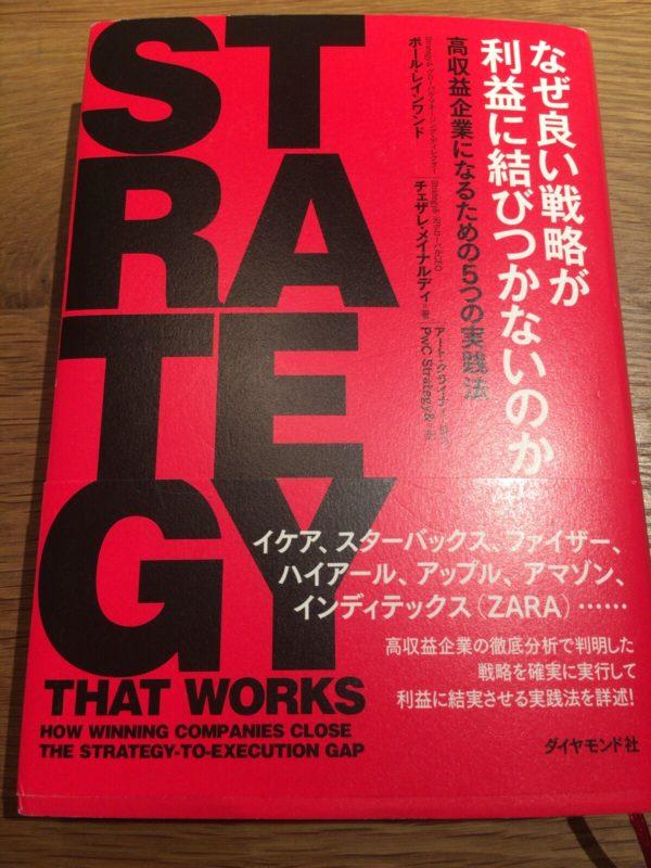 【簡単まとめ】なぜ良い戦略が利益に結びつかないのか