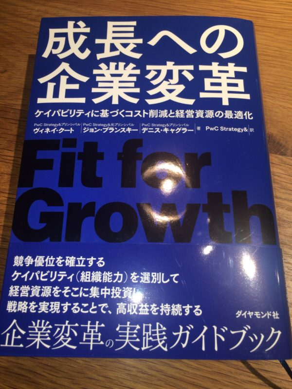 成長への企業変革-ケイパビリティに基づくコスト削減と経営資源の最適化