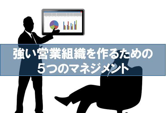強い営業組織を作るための5つのマネジメント