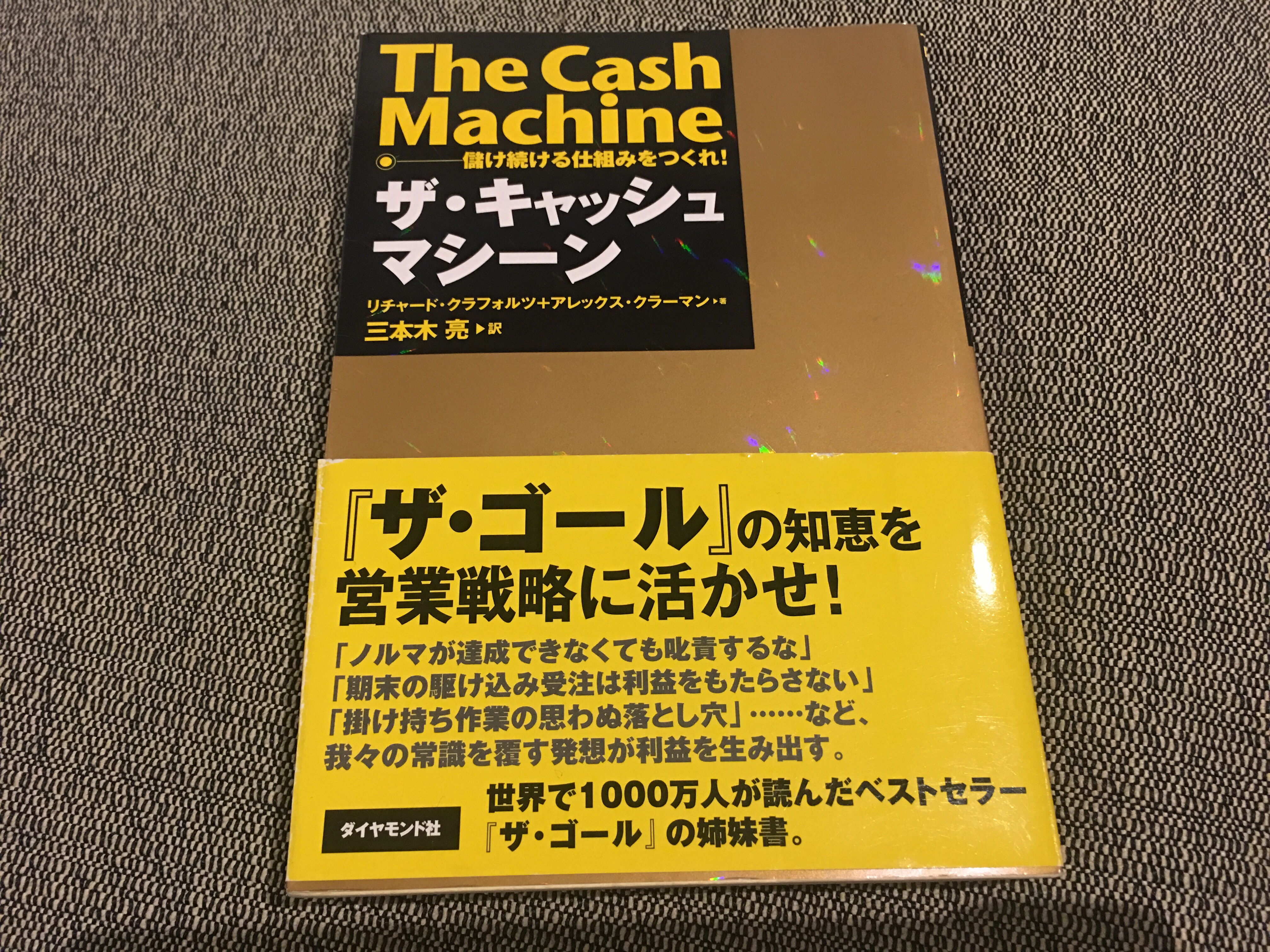 ザ・キャッシュマシーンで出てくる業務プロセスの解説