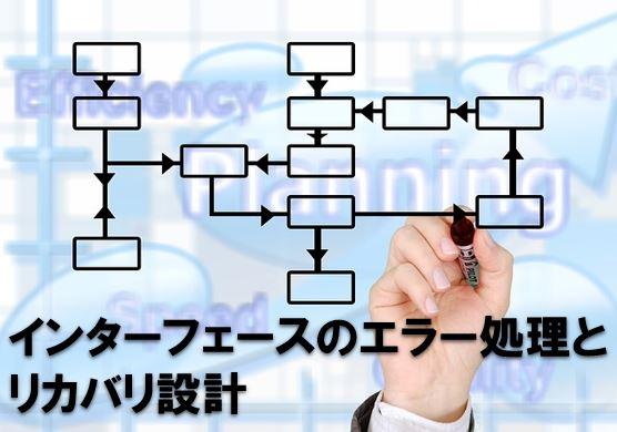 運用を困らせないインターフェースのエラー処理とリカバリ設計