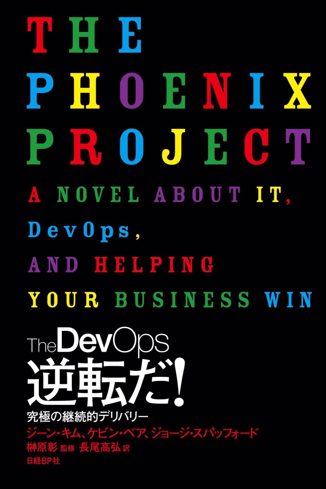5分でわかる「The DevOps 逆転だ!究極の継続的デリバリー」の要約まとめ!