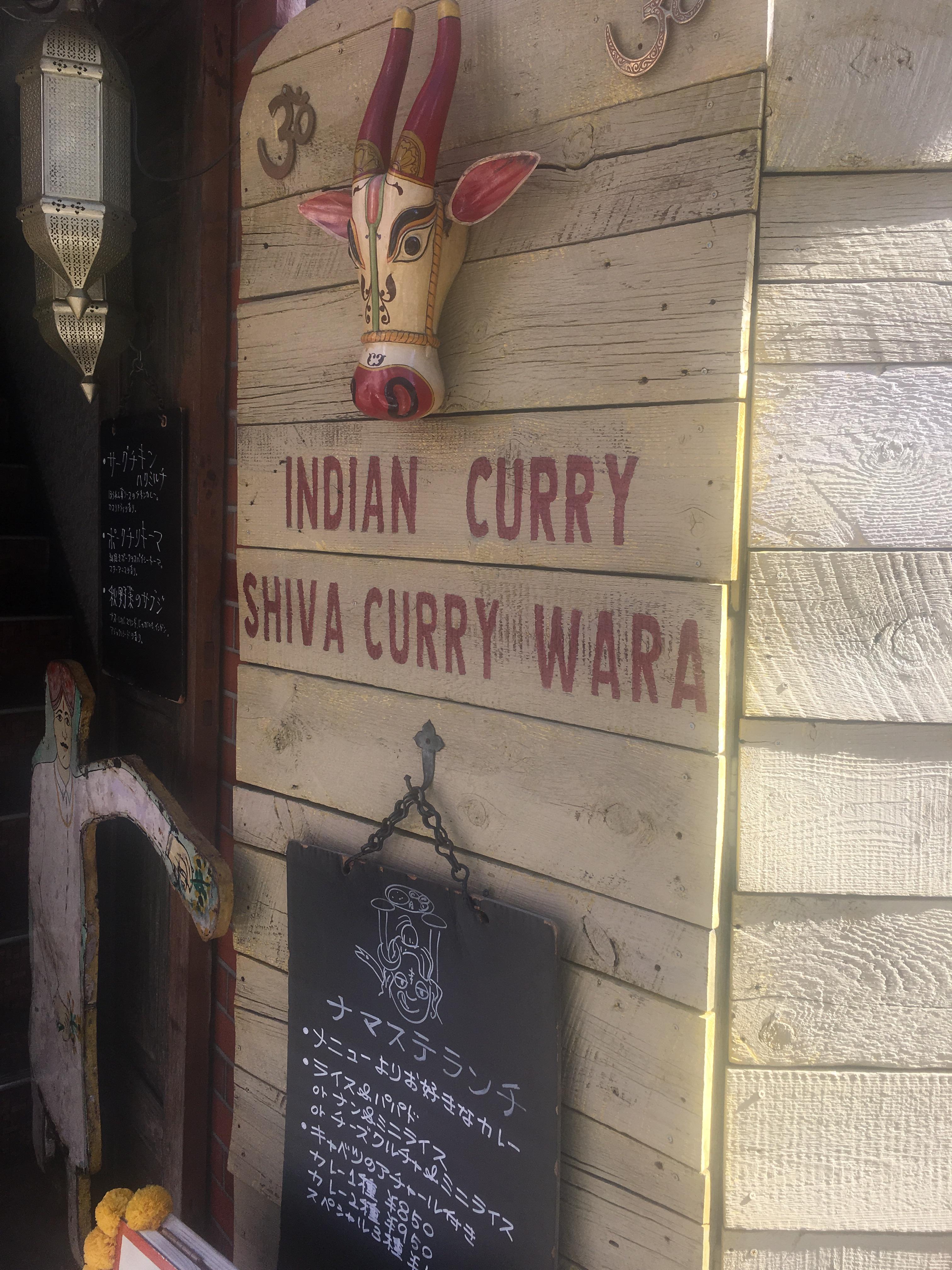 三軒茶屋シバカリーワラで本格インドカレーを食す