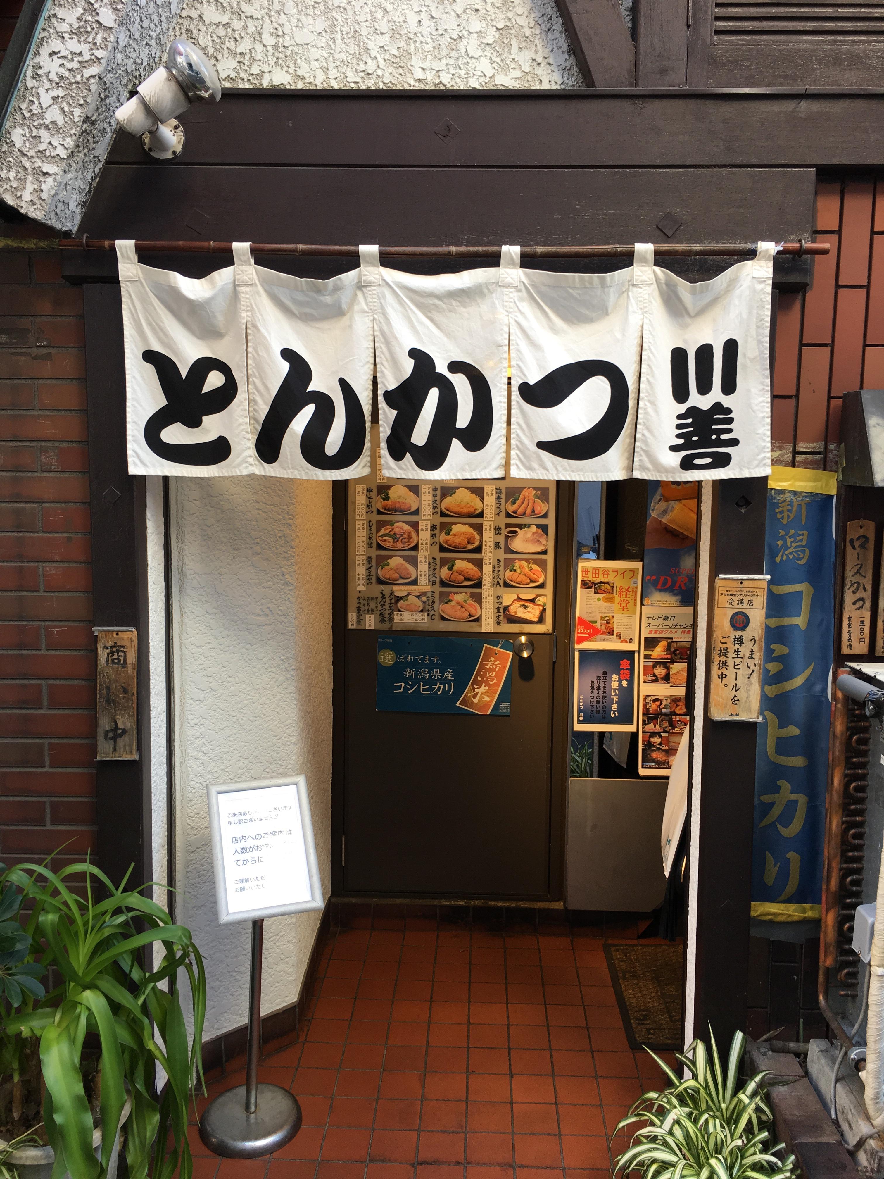 三軒茶屋人気No.1とんかつ川善(かわぜん)