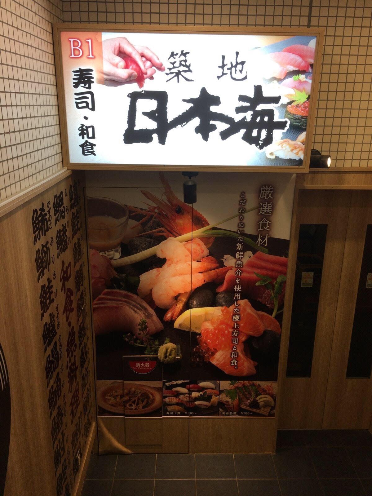 築地日本海桜新町店は子連れでも入りやすいお寿司屋さん
